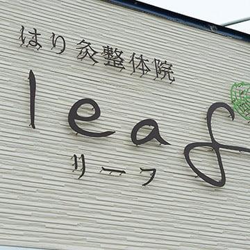 はり灸整体院leaf